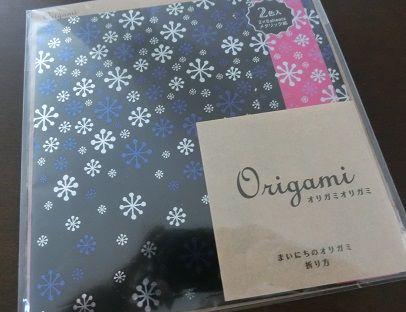 origami923r